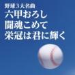 若山彰 野球3大名曲~六甲おろし/闘魂こめて/栄冠は君に輝く~