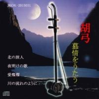 趙磊(胡弓) 今日でお別れ(by胡弓)