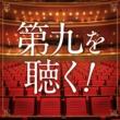 Raymond Leppard:Royal Philharmonic Orchestra 第九を聴く!