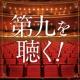 Raymond Leppard:Royal Philharmonic Orchestra 交響曲第9番ニ短調作品125<合唱>第4楽章:Presto-O Freunde, nicht diese tone.Allegro assai