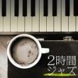 Sarah Vaughan 2時間ジャズ