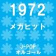 オルゴールサウンド J-POP メガヒット 1972 オルゴール作品集