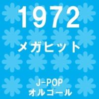 オルゴールサウンド J-POP 旅の宿 Originally Performed By 吉田拓郎 (オルゴール)