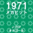 オルゴールサウンド J-POP メガヒット 1971 オルゴール作品集