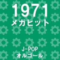 オルゴールサウンド J-POP わたしの城下町 Originally Performed By 小柳ルミ子 (オルゴール)