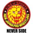 新日本プロレスリング(NJPW) 飯伏幸太のテーマ「Golden Star」