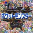 Various Artists 熱烈!アニソン魂 THE BEST カバー楽曲集 TVアニメシリーズ「ポケモンシリーズ」 vol.2