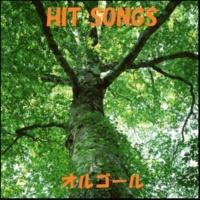 オルゴールサウンド J-POP 影踏み Originally Performed By 一青窈 (オルゴール)