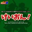 Various Artists 熱烈!アニソン魂 THE BEST カバー楽曲集 TVアニメシリーズ「けいおん!シリーズ」 vol.1