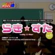Various Artists 熱烈!アニソン魂 THE BEST カバー楽曲集 TVアニメシリーズ「らき☆すたシリーズ」 vol.1