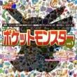 Various Artists 熱烈!アニソン魂 THE BEST カバー楽曲集 TVアニメシリーズ「ポケモンシリーズ」 vol.1