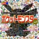 樽木栄一郎 アドバンス・アドベンチャー~Advance Adventure~ (『ポケットモンスター アドバンスジェネレーション』第1?69話OP)