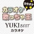 カラオケ歌っちゃ王 カラオケ歌っちゃ王 YUIKI BEST カラオケ