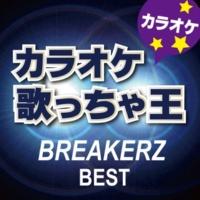 カラオケ歌っちゃ王 灼熱 (オリジナルアーティスト:BREAKERZ) [カラオケ]