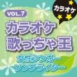 カラオケ歌っちゃ王 女性シンガーソングライター カラオケ Vol.7