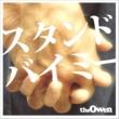 theOwen スタンドバイミー