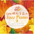 Jazz River Light Cafe眠れる森のJazz Piano 2