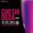 N.C.B.B チョウシドウダ -Sapporo Remix (feat. THAITANIUM)