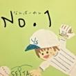 SEITA No.1