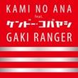 餓鬼レンジャー 神の穴 feat. ケンドー・コバヤシ