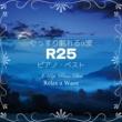 Relax α Wave ぐっすり眠れるα波 ~ R25 ピアノ・ベスト