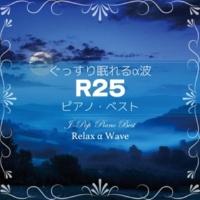 Relax α Wave メギツネ (ピアノ)