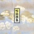 Various Artist 吟詠撰集