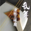 木田林松栄/木田林松巨 乱舞 津軽三味線