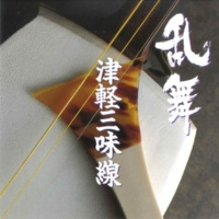 木田林松栄/木田林松巨 鯵ヶ沢甚句