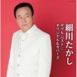 細川たかし 細川たかし ダブル・ベスト☆オリジナル&カバーズ