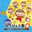 石原慎一 2015 はっぴょう会 (4) さぁ行け!ニンニンジャー!