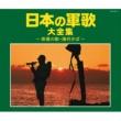 鏡五郎 <戦後70年> 日本の軍歌大全集 ~若鷺の歌・海行かば~