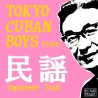 見砂直照と東京キューバン・ボーイズ 五木の子守唄