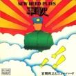 宮間利之とニューハード 【BIG BAND PARADE】ニューハード・プレイズ 軍歌