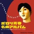 ウェーブマスター ポロリ青春名曲アルバム ~ニュールーマニアポロリ青春オリジナルサウンドトラック~