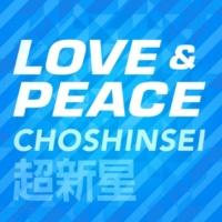 超新星 LOVE & PEACE