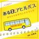 吉俣 良 NHKプレミアムドラマ「ある日、アヒルバス」オリジナル・サウンドトラック