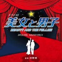 河野伸 NHKドラマ10「美女と男子」オリジナルサウンドトラック