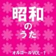 オルゴールサウンド J-POP 昭和のうた オルゴール作品集 VOL-1