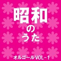 オルゴールサウンド J-POP お久しぶりね Originally Performed By 小柳ルミ子 (オルゴール)