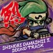 Daito Music 忍魂弐 ~烈火ノ章~ サウンドトラック