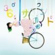 安藤裕子 360°(ルビ:ぜんほうい)サラウンド