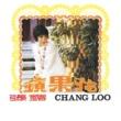 Chang Loo Pin Guo Hua