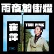 Tsui Ping Yu Ye De Jie Deng