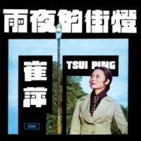 Tsui Ping Ai Qing De Dai Jia