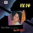 Tsui Ping Xin Sheng Xian Yun