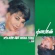 """Mona Fong Wen Bai Yun ( Dian Ying """"Yun Ni"""" Cha Qu )"""