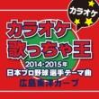 カラオケ歌っちゃ王 カラオケ歌っちゃ王 2014・2015年 日本プロ野球 選手テーマ曲 広島東洋カープ カラオケ