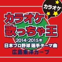 カラオケ歌っちゃ王 ニッポン笑顔百景 (オリジナルアーティスト:桃黒亭一門) [カラオケ]