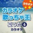 カラオケ歌っちゃ王 夏うたカラオケ 6